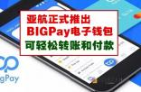 What is BIG PAY?